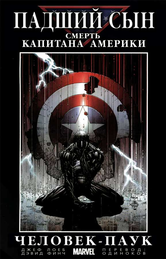fallen son the death of captain america, читать комиксы марвел, Падший Сын. Смерть Капитана Америки — Человек-Паук