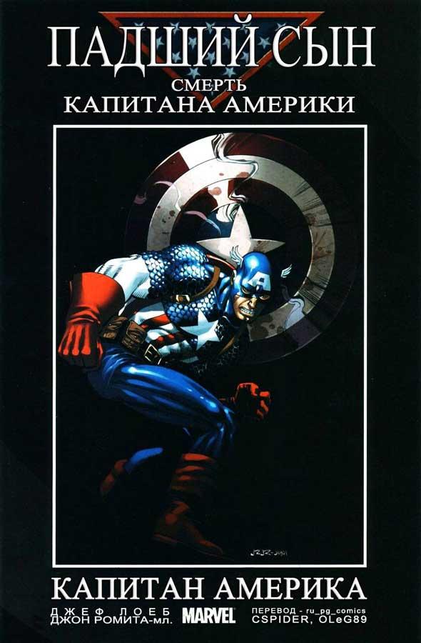 fallen son the death of captain america, читать комиксы марвел, Падший Сын. Смерть Капитана Америки — Капитан Америка