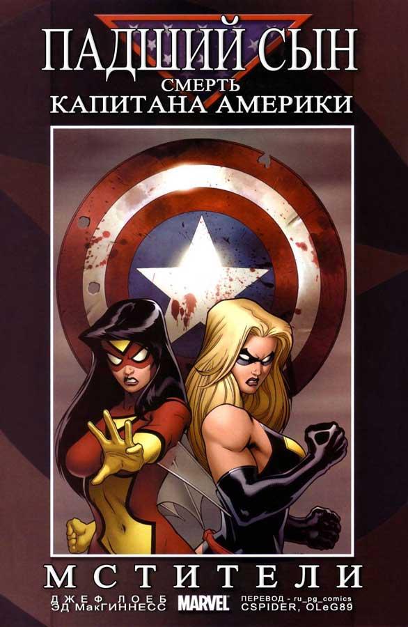 fallen son the death of captain america, читать комиксы марвел, Падший Сын. Смерть Капитана Америки —Мстители