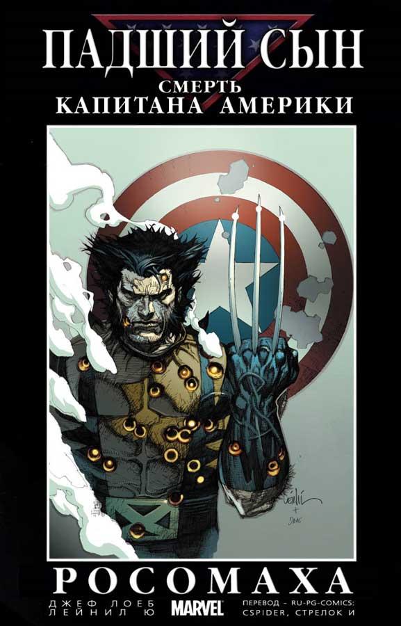 fallen son the death of captain america, читать комиксы марвел, Падший Сын. Смерть Капитана Америки — Росомаха