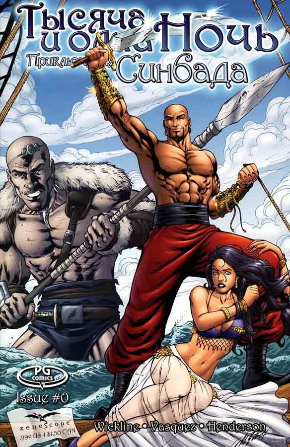 Тысяча и одна ночь: Приключения Синбада #0, 1001 Arabian Nights: The Adventures of Sinbad читать комиксы онлайн