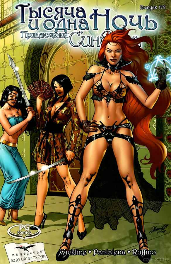 Тысяча и одна ночь: Приключения Синбада #2, 1001 Arabian Nights: The Adventures of Sinbad читать комиксы онлайн