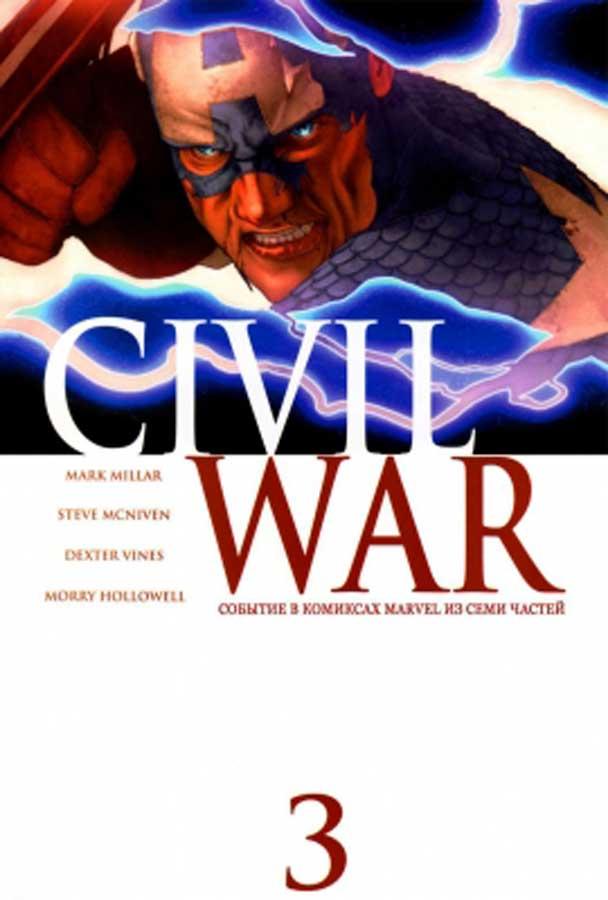Civil War Vol 1 #3, комикс гражданская война, читать гражданская война, ciwil war comics