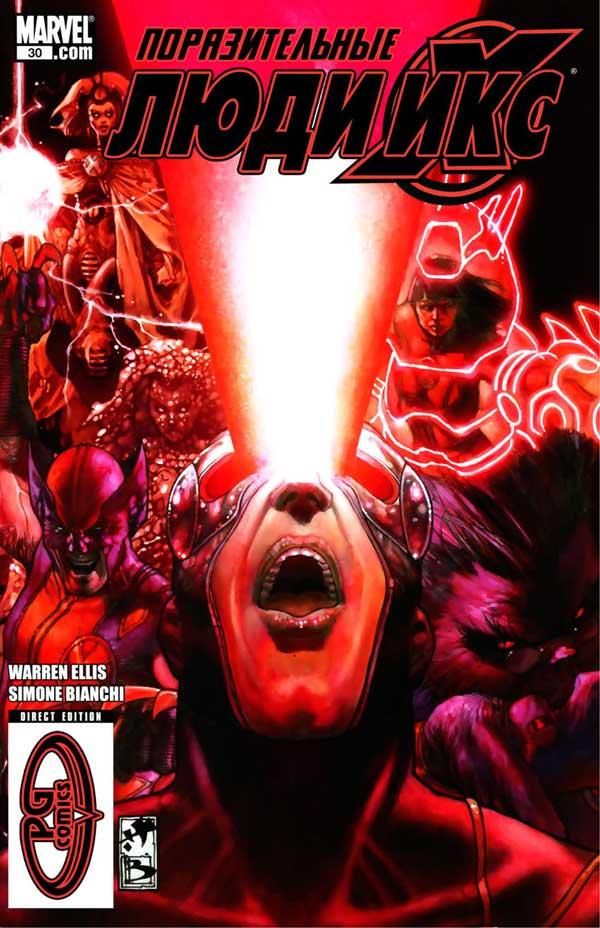 Поразительные Люди Икс #30, онлайн читать комиксы, комиксы про мутантов