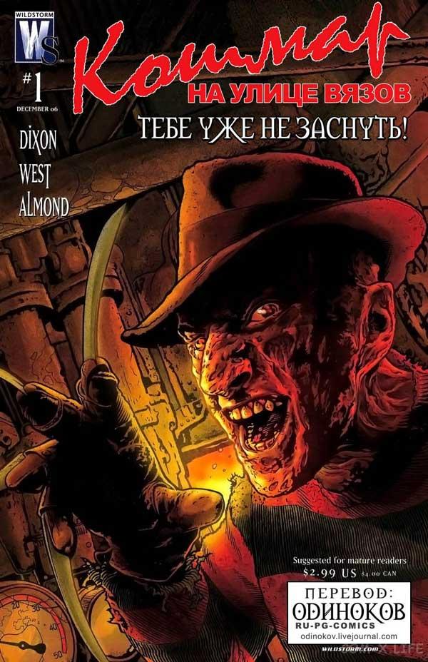 Кошмар на Улице Вязов #1 комикс, читать онлайн, комиксы бесплатно читать