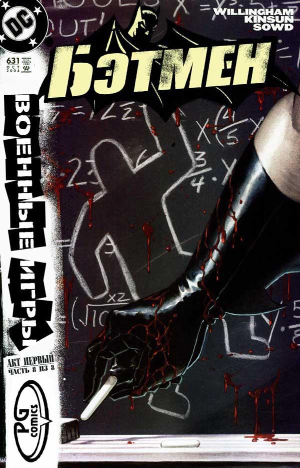 Бэтмен №631 (Batman #631), Бэтмен: 12-тицентовое приключение, читать комикс онлайн