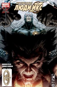 Поразительные Люди Икс #27, онлайн читать комиксы, комиксы про мутантов