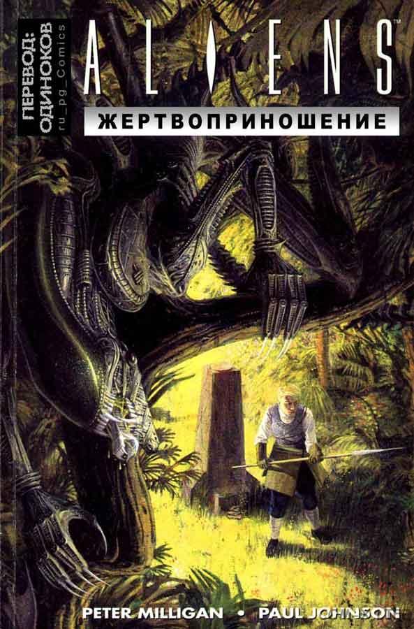 Aliens Specials, комиксы дарк-хорс, читать комиксы