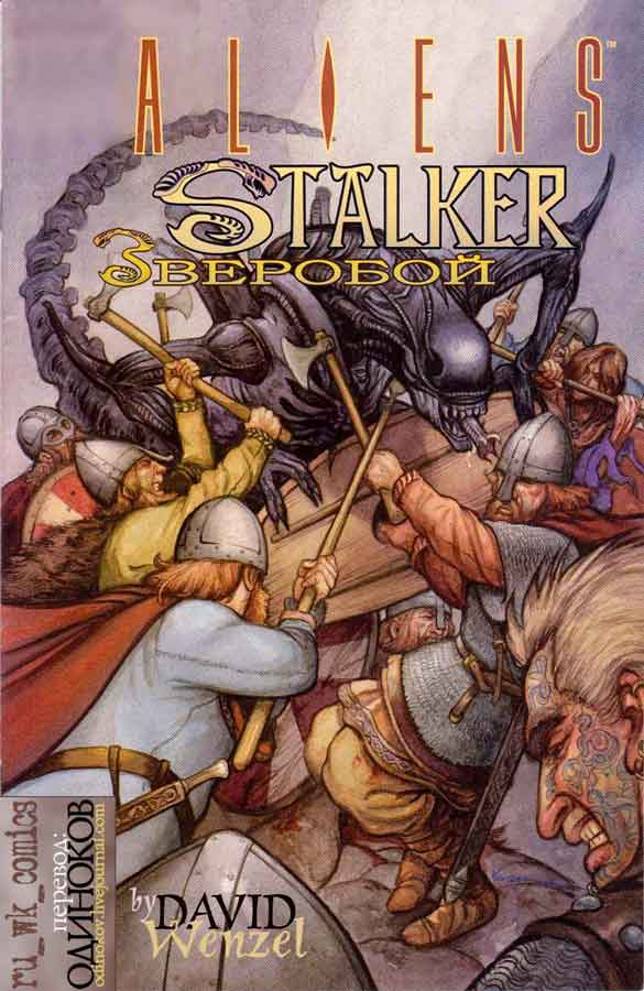 Чужие: Зверобой (Aliens: Stalker), комиксы дарк-хорс, читать комиксы