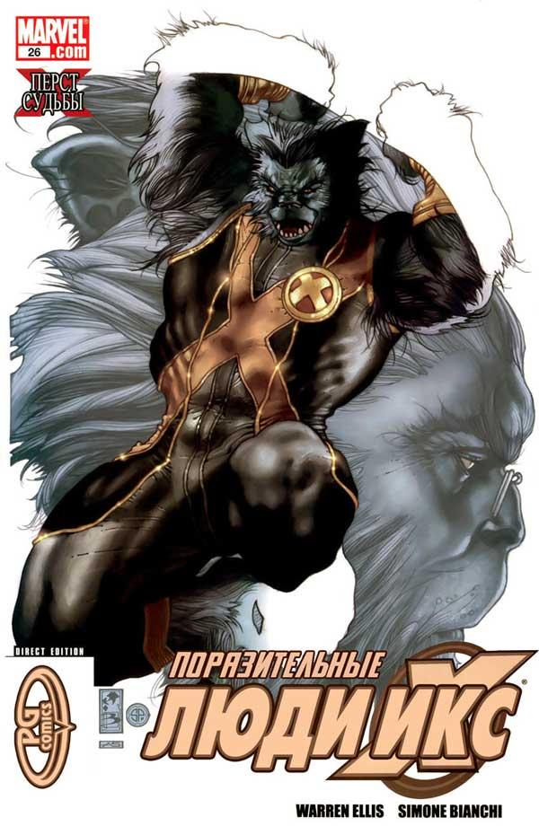 Поразительные Люди Икс #26, онлайн читать комиксы, комиксы про мутантов