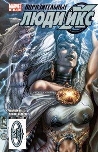 Поразительные Люди Икс #29, онлайн читать комиксы, комиксы про мутантов