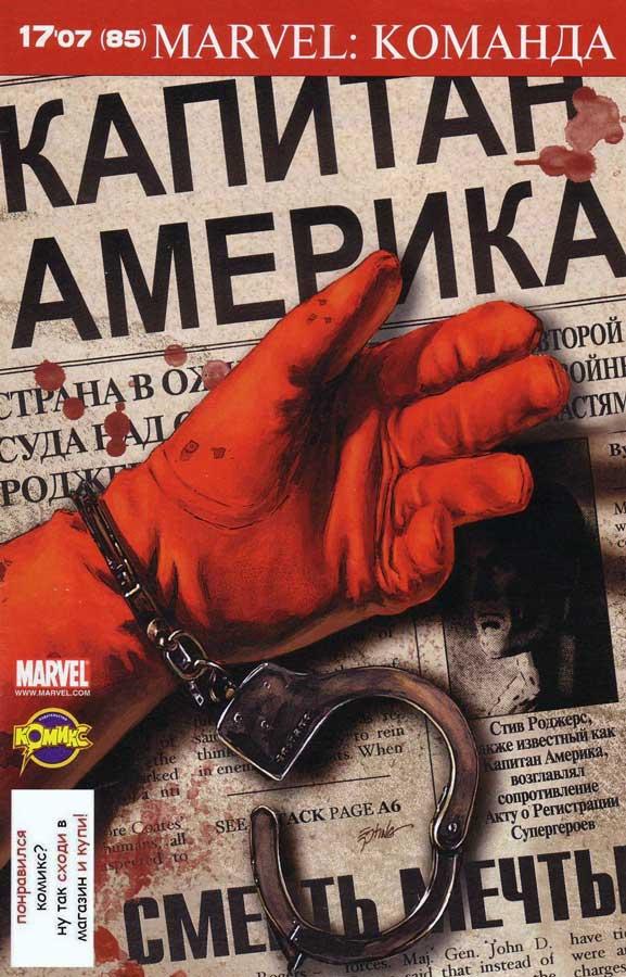 Captain America (2004) #25, онлайн читать комиксы, комиксы онлайн бесплатно, капитан америка комикс