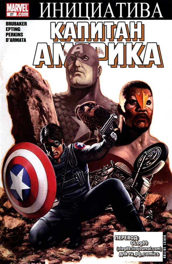 Captain America (2004) #27, онлайн читать комиксы, комиксы онлайн бесплатно, капитан америка комикс