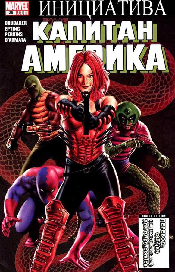 Captain America (2004) #28, онлайн читать комиксы, комиксы онлайн бесплатно, капитан америка комикс