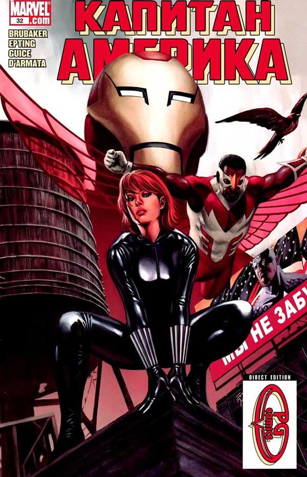 Captain America (2004) #32, онлайн читать комиксы, комиксы онлайн бесплатно, капитан америка комикс