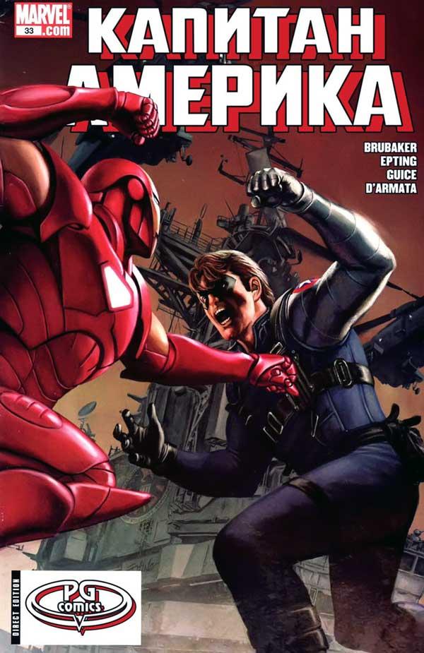 Captain America (2004) #33, онлайн читать комиксы, комиксы онлайн бесплатно, капитан америка комикс