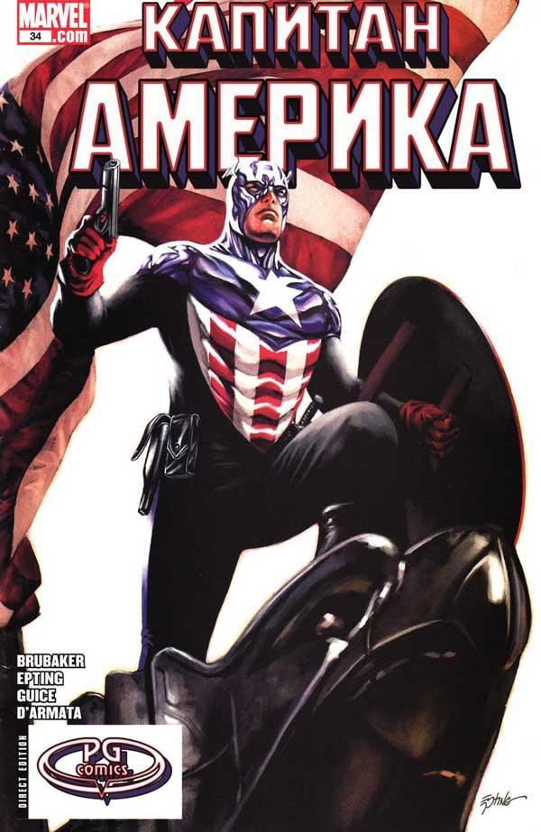 Captain America (2004) #34, онлайн читать комиксы, комиксы онлайн бесплатно, капитан америка комикс