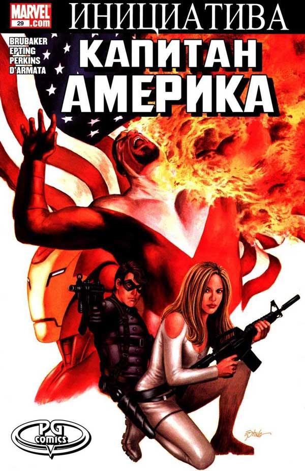 Captain America (2004) #30, онлайн читать комиксы, комиксы онлайн бесплатно, капитан америка комикс