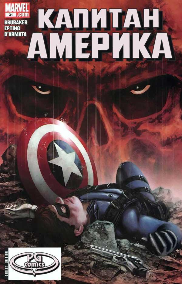 Captain America (2004) #31, онлайн читать комиксы, комиксы онлайн бесплатно, капитан америка комикс