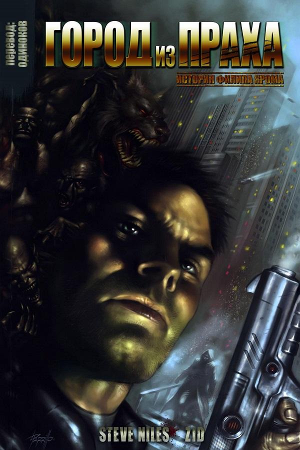 City of Dust: A Philip Khrome Story 1, Город из праха: История Филипа Крома #1, читать комиксы онлайн на русском