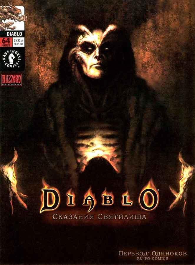 Диабло: Сказания Святилища Diablo: Tales of Sanctuary, читать комиксы онлайн