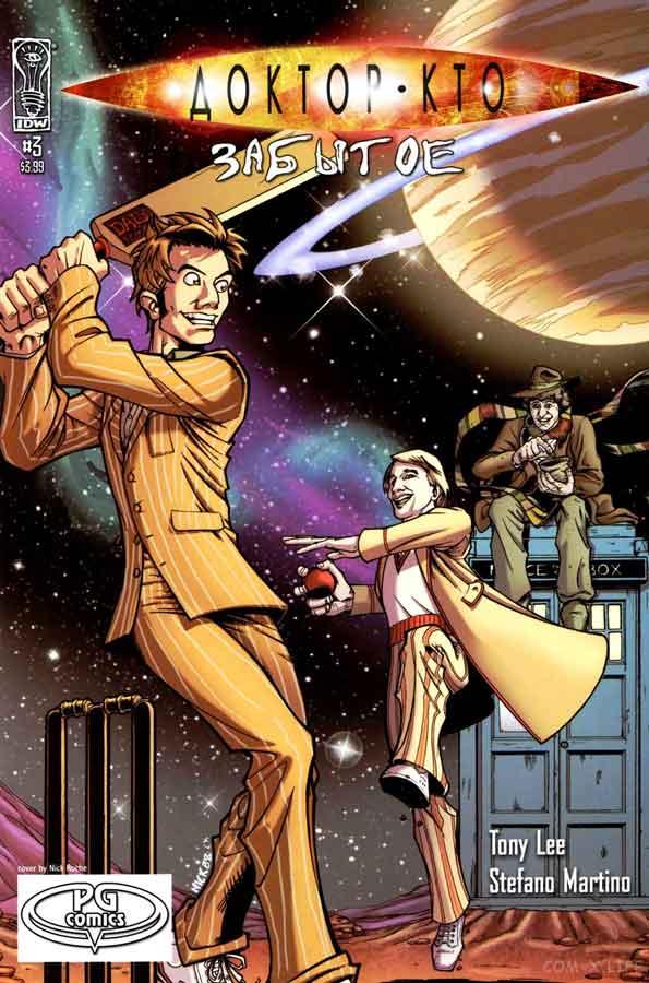 Doctor Who: The Forgotten / Доктор Кто: Забытое, читать комиксы онлайн