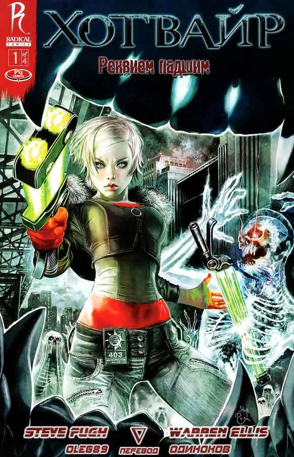 Hotwire. Requiem for the Dead, Хотвайр. Реквием падшим #1 /4, читать комиксы онлайн