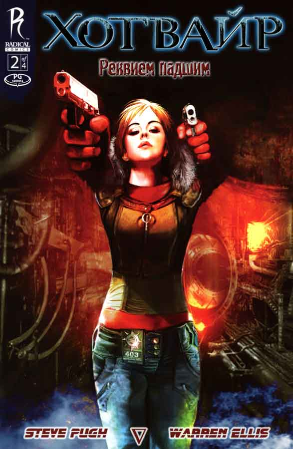 Hotwire. Requiem for the Dead, Хотвайр. Реквием падшим #2 /4, читать комиксы онлайн