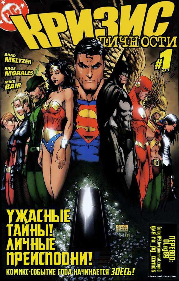 Identity Crisis #1, читать онлайн, комиксы бесплатно читать, комиксы на русском онлайн бесплатно