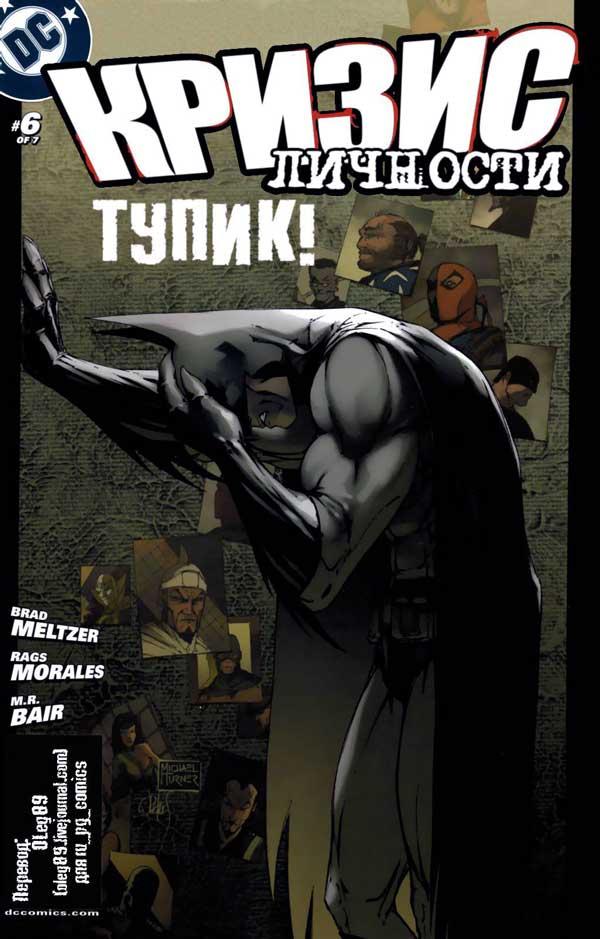 Кризис Личности #6, читать онлайн, комиксы бесплатно читать, комиксы на русском онлайн бесплатно