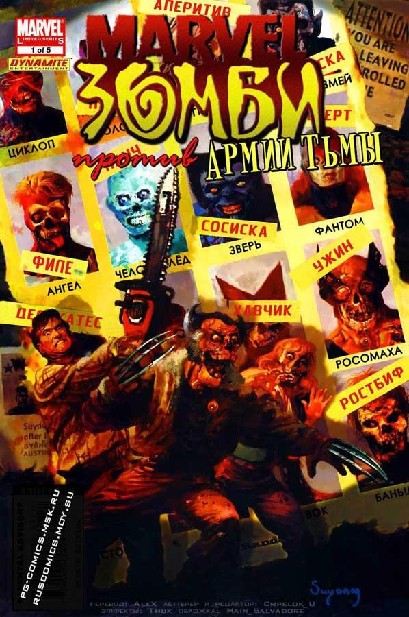 Марвел Зомби против Армии Тьмы №1, читать комиксы онлайн, марвел комиксы
