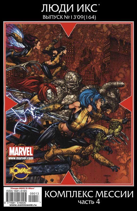 Новые Люди-Икс №44 (New X-Men #44), читать комиксы онлайн, марвел комиксы, люди-х