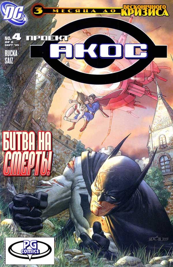 OMAC_Project, читать комикс онлайн на русском, комиксы бесплатно читать, комиксы дс, комиксы про бетмена