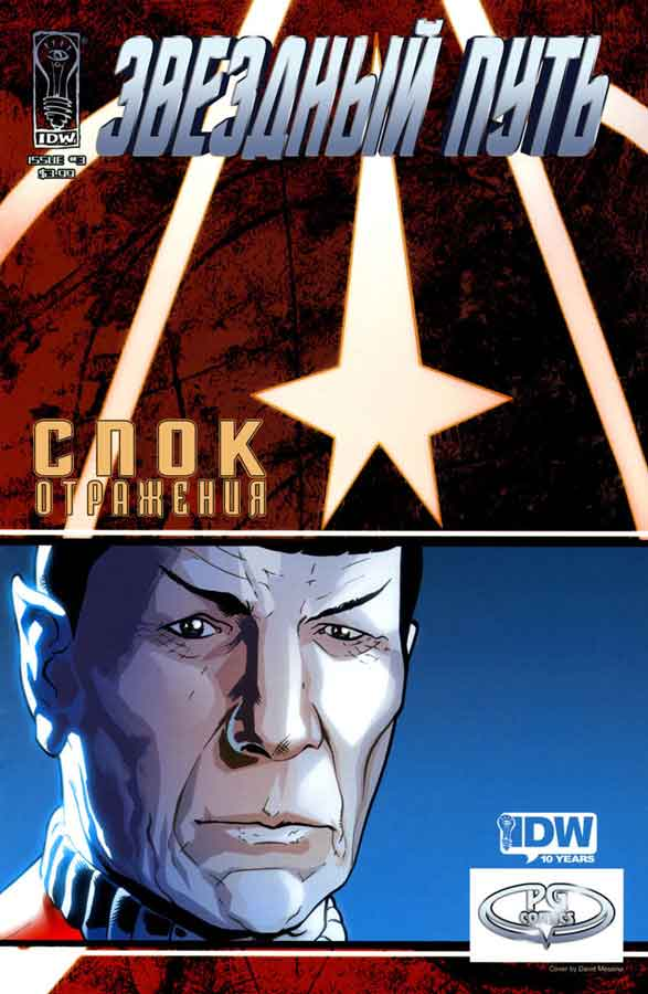 Звездный путь. Спок: Отражения #3, читать комиксы онлайн, стар трек комиксы