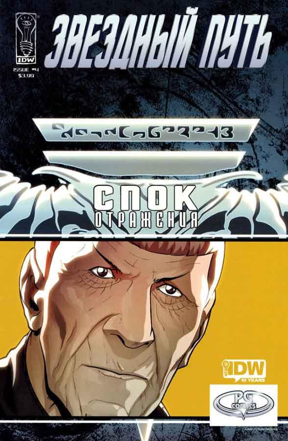 Звездный путь. Спок: Отражения #4, читать комиксы онлайн, стар трек комиксы