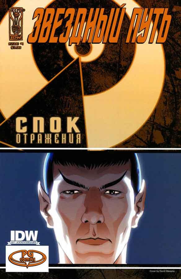 Звездный путь. Спок: Отражения #1, читать комиксы онлайн, стар трек комиксы
