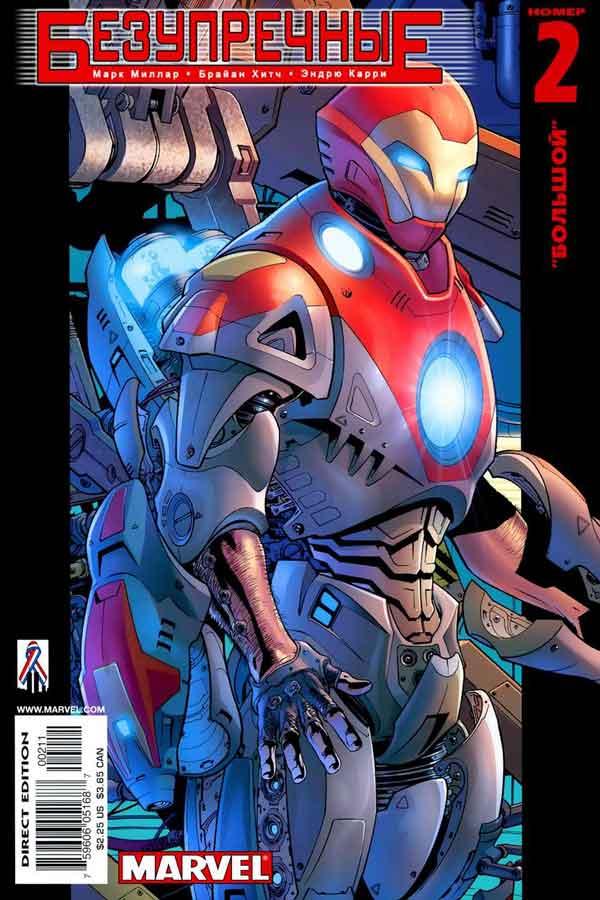 ultimates #2 vol 1 marvel 2008, читать комиксы марвел онлайн, капитан америка