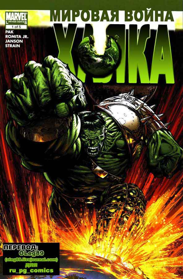 Мировая Война Халка №1 (World War Hulk #1), читать комиксы онлайн, комиксы марвел