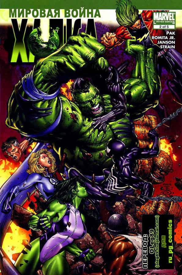 Мировая Война Халка №2 (World War Hulk #2), читать комиксы онлайн, комиксы марвел