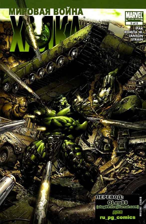 Мировая Война Халка №3 (World War Hulk #3), читать комиксы онлайн, комиксы марвел