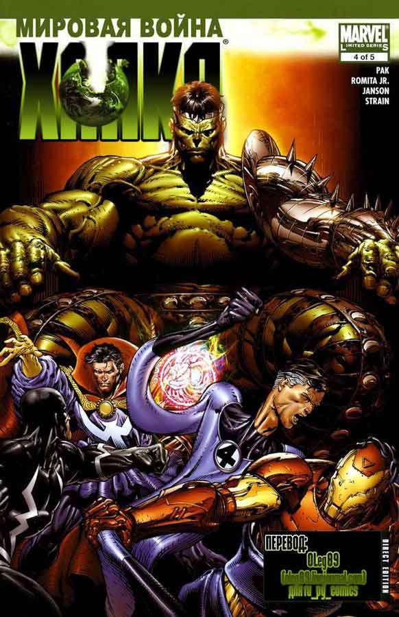 Мировая Война Халка №4 (World War Hulk #4), читать комиксы онлайн, комиксы марвел