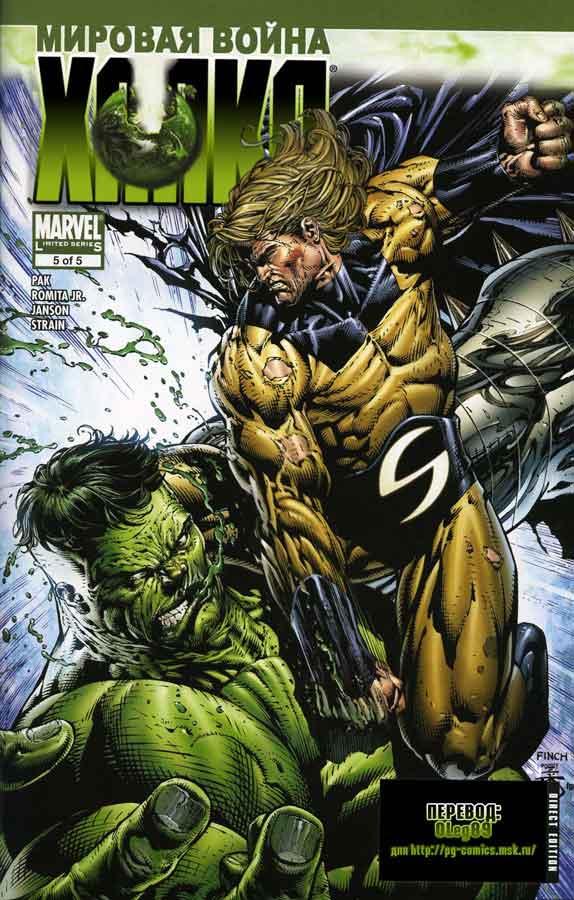 Мировая Война Халка №5 (World War Hulk #5), читать комиксы онлайн, комиксы марвел
