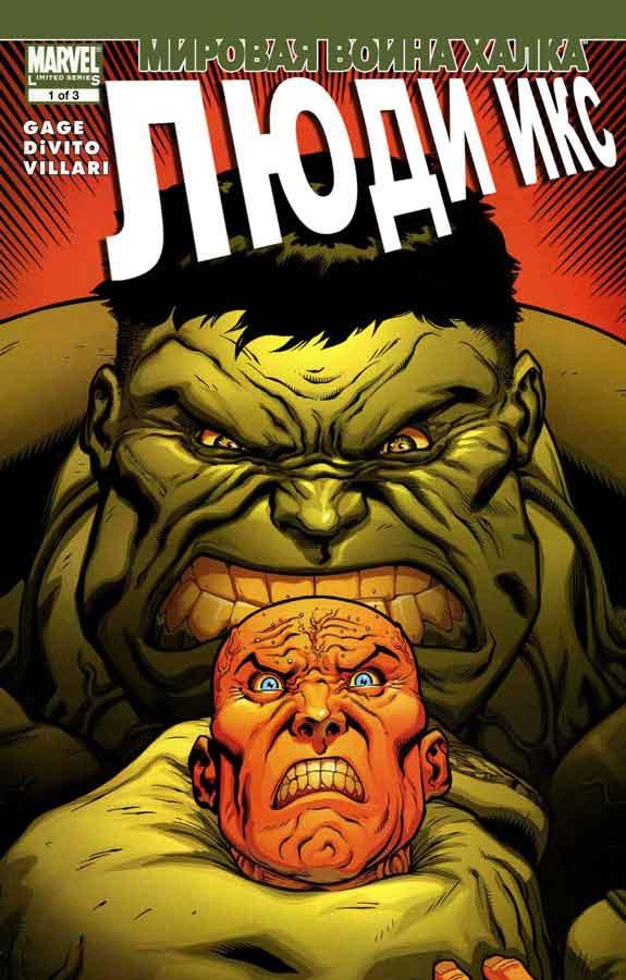 Мировая Война Халка: Люди Икс №1 (World War Hulk: X-Men #1, читать комиксы онлайн