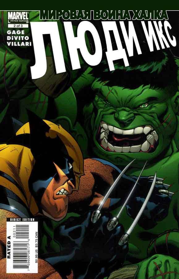 Мировая Война Халка: Люди Икс №2 (World War Hulk: X-Men #2, читать комиксы онлайн