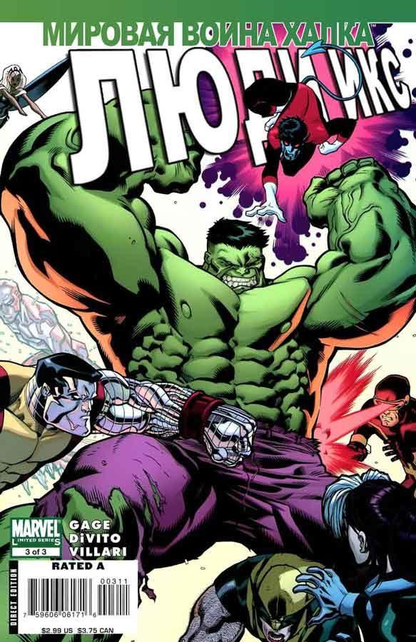 Мировая Война Халка: Люди Икс №3 (World War Hulk: X-Men #3, читать комиксы онлайн