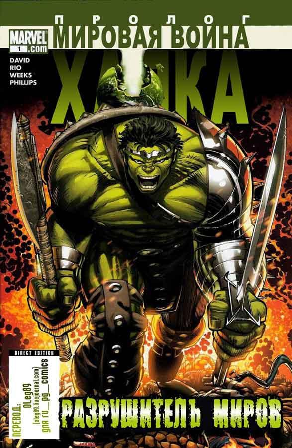 Мировая Война Халка. Пролог: Разрушитель миров, World War Hulk Prologue: World Breaker, читать комиксы онлайн