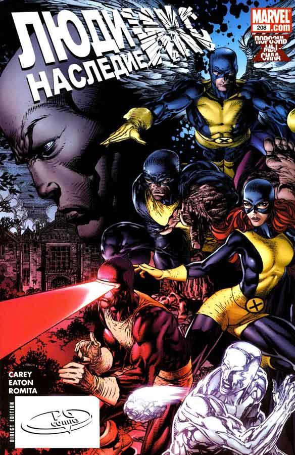 Люди-Икс: Наследие №208 (X-Men: Legacy #208), читать комиксы онлайн, комиксы марвел