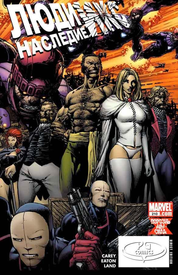 Люди-Икс: Наследие №210 (X-Men: Legacy #210), читать комиксы онлайн, комиксы марвел