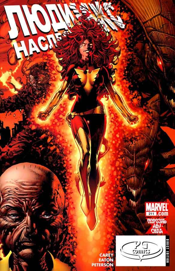 Люди-Икс: Наследие №211 (X-Men: Legacy #211), читать комиксы онлайн, комиксы марвел