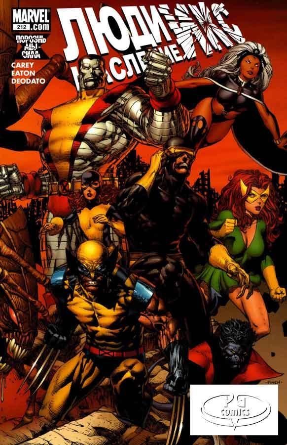 Люди-Икс: Наследие №212 (X-Men: Legacy #212), читать комиксы онлайн, комиксы марвел